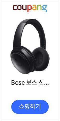 Bose 보스 신품정품 QuietComfort 35 wireless headphones QC35 노이즈 캔슬링 와이어리스 헤드폰 무료배송 최저가, 블랙, Bose QuietComfort 35 wireless headphones
