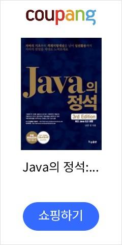 Java의 정석:최신 Java 8.0 포함, 도우출판