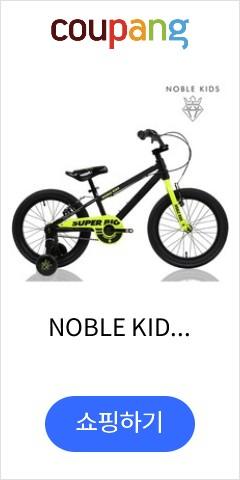 NOBLE KIDS 2021 아동용 어린이자전거 슈퍼빅 18인치 어린이 자전거, 슈퍼빅18인치 블랙+네온 미조립