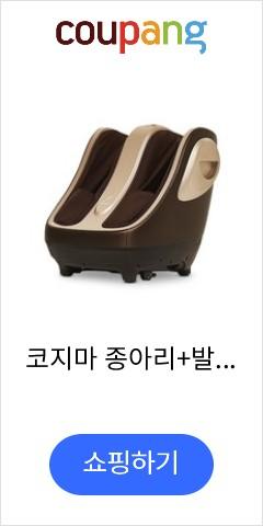 코지마 종아리+발마사지기 빅풋(CMF-630), 단일상품