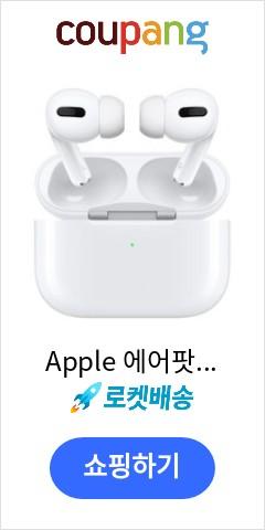 Apple 에어팟 프로, MWP22KH/A, 화이트