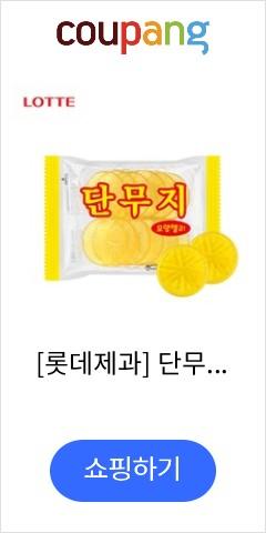 [롯데제과] 단무지 모양젤리 (96g)