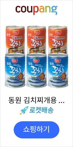 동원 김치찌개용 꽁...