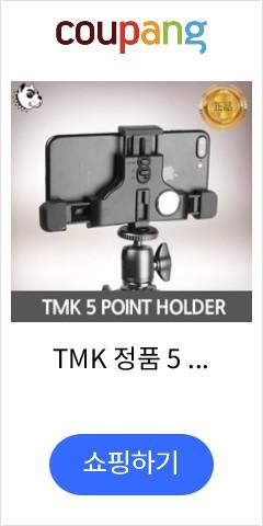 TMK 정품 5 p...