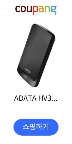 ADATA HV320, 블랙, 2TB