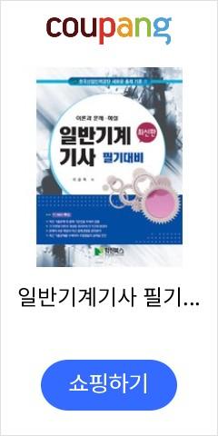 일반기계기사 필기대비(2021):한국산업인력공단 새로운 출제 기준!!, 학진북스