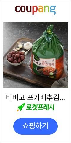 비비고 포기배추김치, 4.9kg, 1개