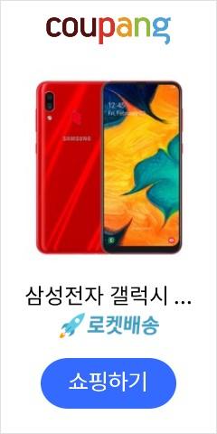 삼성전자 갤럭시 A30 자급제폰, SM-A305N, 레드