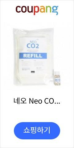 네오 Neo CO2 리필 대용량 [3회분], 1개