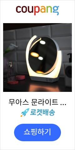 무아스 문라이트 LED조명 거울, 화이트
