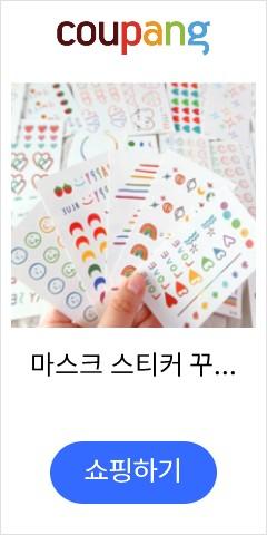 마스크 스티커 꾸미기 30장 1세트 대용량 오라운드, 꿈나라