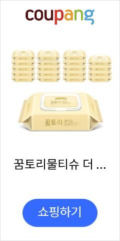 꿈토리물티슈 더 도톰한 골드 캡형 엠보싱, 60매, 20개