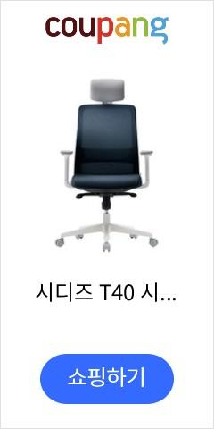 시디즈 T40 시리즈 T402HLA 화이트쉘 메쉬의자, 네이비