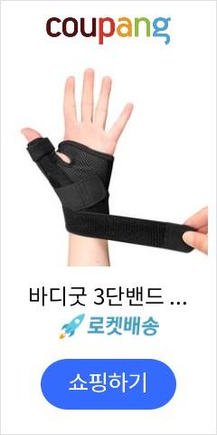 바디굿 3단밴드 손목보호대, 1개