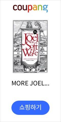 MORE JOEL ...