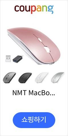 NMT MacBook Pro 용 무선 마우스 MacBook Air 노트북 Mac ipa [USB Wireless Mouse/Rose Gold] - P0548082WJMBBZ4, USB Wireless Mouse/Rose Gold, USB Wireless Mouse/Rose Gold