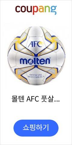 몰텐 AFC 풋살 매치볼 공식구 로우바운드 풋살공 4호