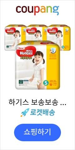 코로나 사재기 품목 물품하기스 보송보송 팬티형 기저귀 아동공용 특대형 5단계(13~18kg), 104매