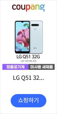 LG Q51 32G 미사용 새제품 공기계 당일배송, 티탄, 미사용새제품_LG Q51 32G