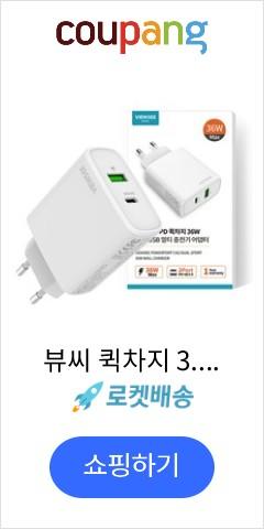 뷰씨 퀵차지 3.0 PD-USB C타입 36W 고속 멀티 충전기, 화이트, 1개