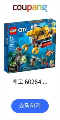 레고 60264 해양 탐사 잠수함