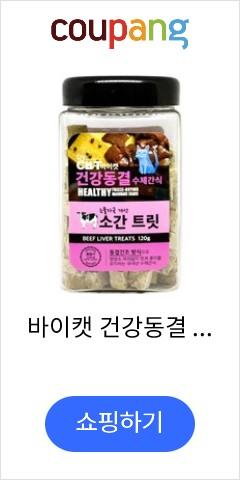 바이캣 건강동결 수제간식 트릿, 1개, 소간