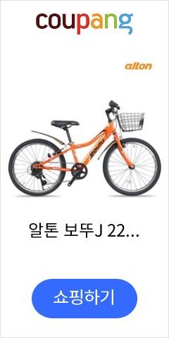 알톤 보뚜J 22인치 주니어 어린이 초등학생 자전거, 142cm, 오렌지 - 조립+셋팅출고