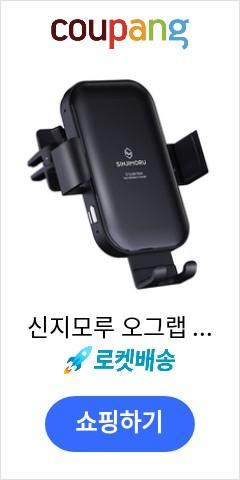 신지모루 오그랩 맥스 차량용 무선충전거치대, 1개, 혼합색상