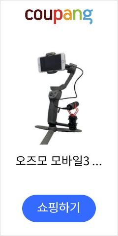 오즈모 모바일3 콤보 - 마이크 세트