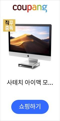 사테치 아이맥 모니터 스탠드 어댑터 허브 실버, 단품