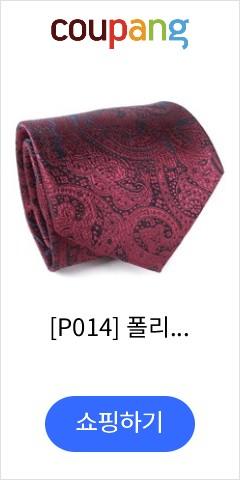[P014] 폴리 ...