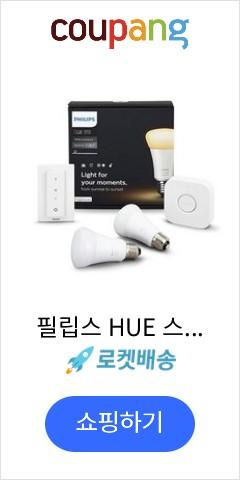 필립스 HUE 스타터킷 4.0 블루투스 화이트 앰비언스 LED 스마트조명 램프 2p + 브릿 + 스위치 세트