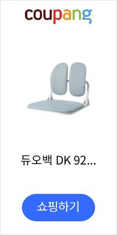 듀오백 DK 922 패브릭 좌식의자 폴딩형, 색상:남색자가드