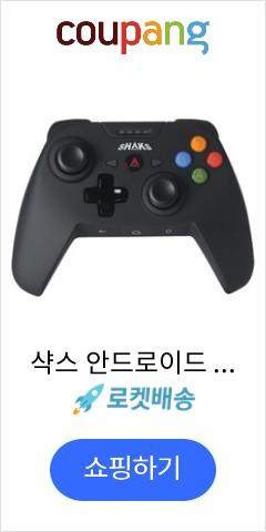 샥스 안드로이드 & PC 연결 블루투스 타입 무선 게임패드, S2, 1개