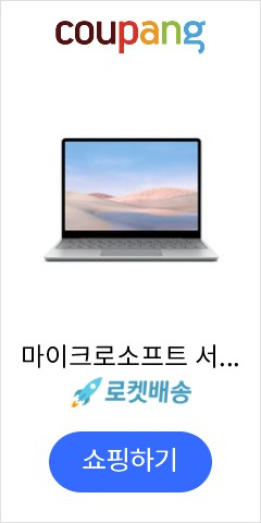 마이크로소프트 서피스 랩탑 고 플래티넘 노트북 (i5-1035G1 31.62cm WIN10 Home), 윈도우 포함, 64GB, 4GB