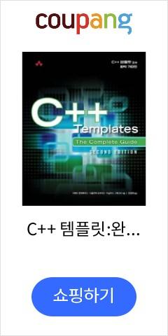 C++ 템플릿:완벽 가이드, 에이콘출판