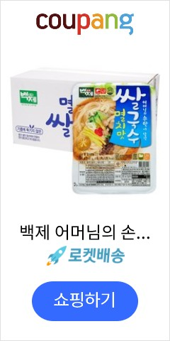 백제 어머님의 손맛 멸치맛 쌀국수, 94g, 30개입
