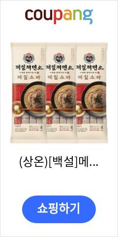 (상온)[백설]메밀소바400gx3