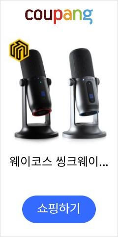 웨이코스 씽크웨이 TONE SM9 LIVE USB 콘덴서 마이크 (그레이), 단품