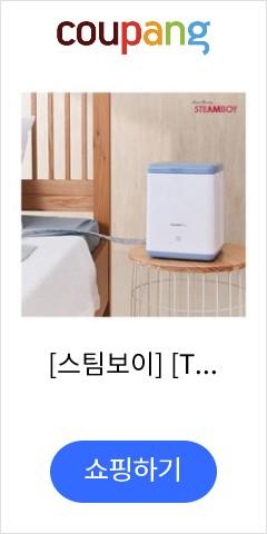 [스팀보이] [T] 아이스매트(B4000-A191), 상세 설명 참조