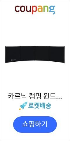 카르닉 캠핑 윈드브레이크, 블랙, 1개