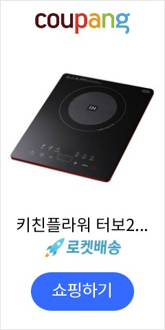 키친플라워 터보2 인덕션 레인지 1구, KEP-IH3000SK