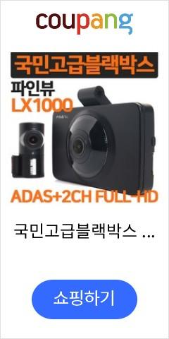 블랙박스 파인뷰LX1000 전후방FHD