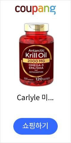 Carlyle 미국...