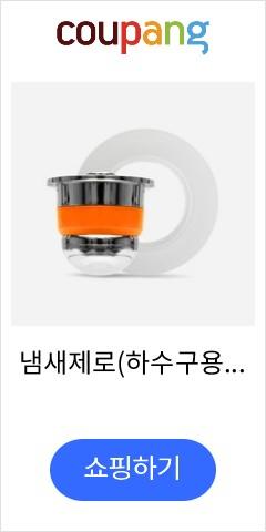 냄새제로(하수구용)-75mm/냄새차단 트랩 배수구 싱크대, 단품