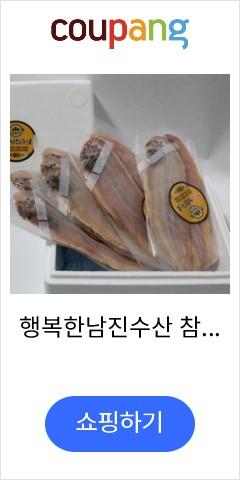 행복한남진수산 참박...
