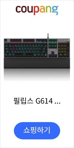 필립스 G614 게이밍 기계식 키보드 갈축, 혼합 색상, SPK8614