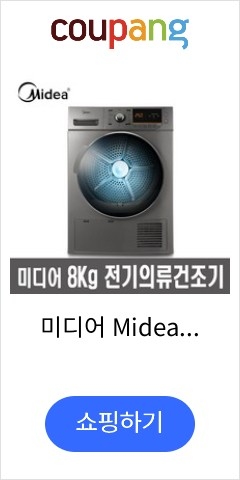 미디어 Midea 전기 건조기 MCD-802S 의류건조기 8KG 택배발송, MCD-802S (실버)
