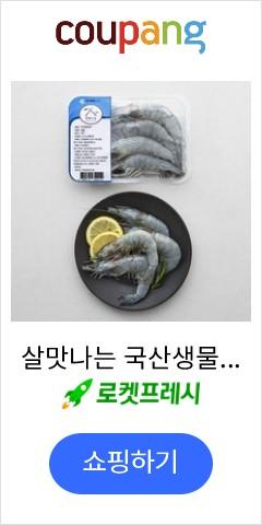 살맛나는 국산생물새우, 300g, 1팩