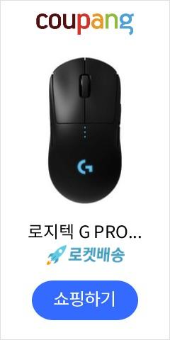 로지텍 G PRO 무선 게이밍 마우스 M-R0070, 혼합 색상
